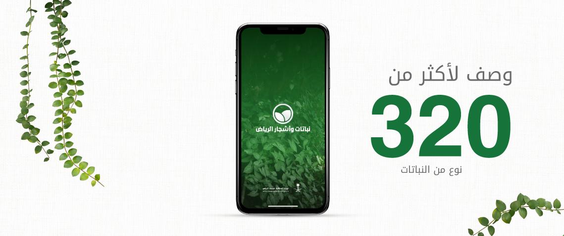 Riyadh Plants Apps